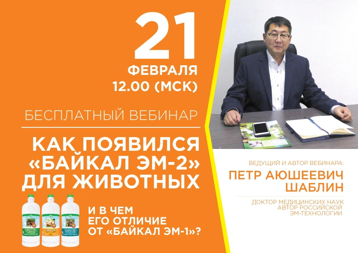 вебинар_21_февраля